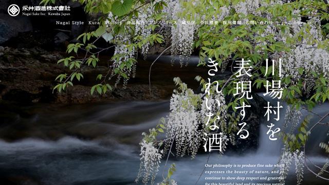永井酒造公式サイト