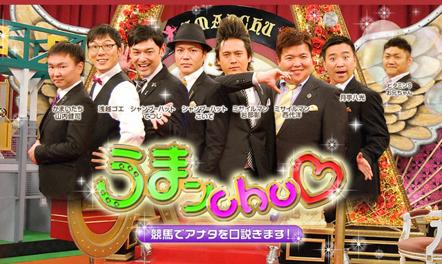 うまンchu-関西テレビ