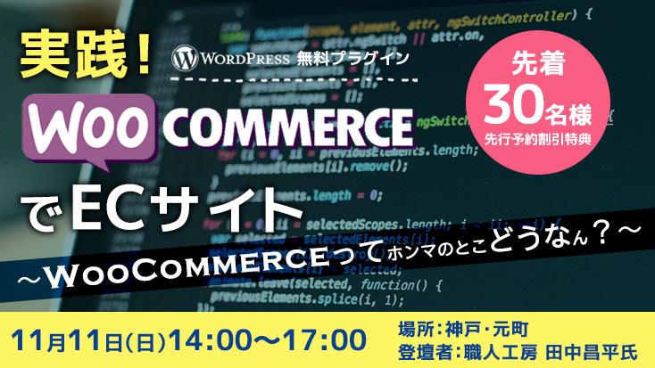 実践!WooCommerceでECサイト
