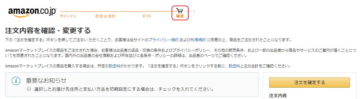 Amazonの確認画面