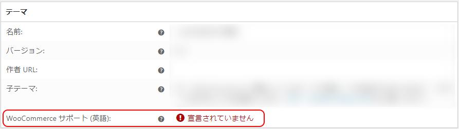 WooCommerceサポート宣言されていない