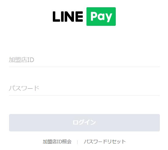 LINE Pay 加盟店ログイン